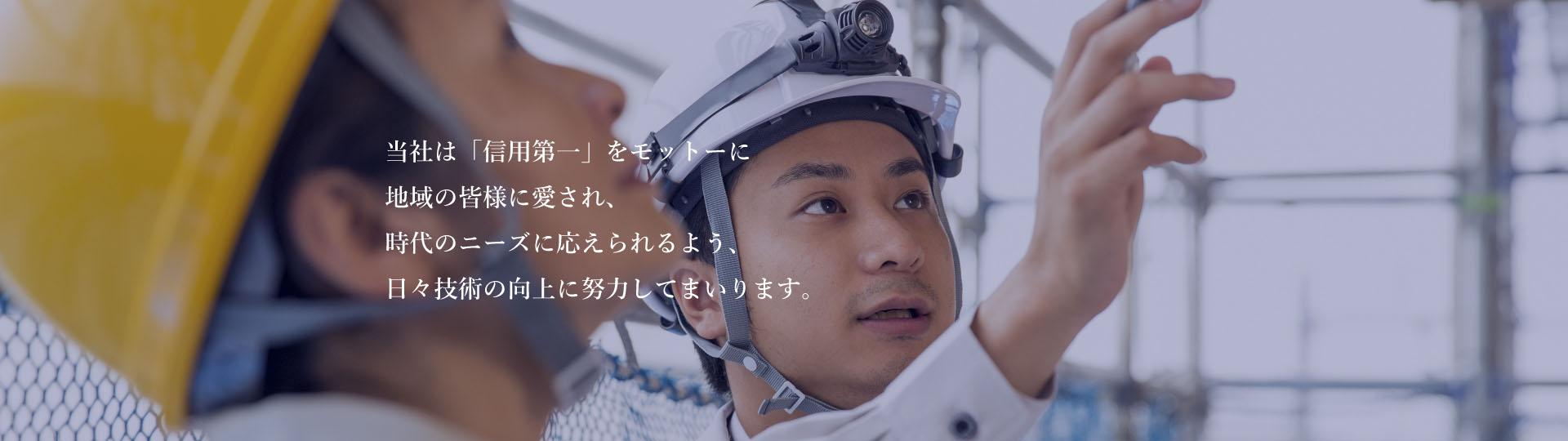 株式会社沼尻電気 トップ画像